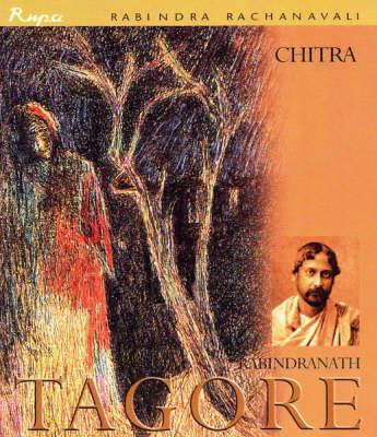 స్వప్నప్రపంచాల సౌందర్య దీపం- రవీంద్రుల 'చిత్ర'