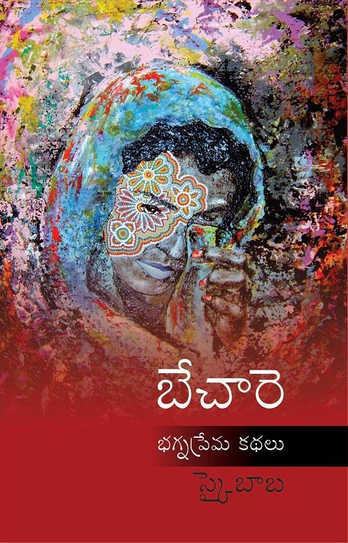 లవ్ యూ షాహిదా